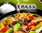 九群狼黄焖鸡米饭加盟