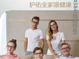 爱大爱手机眼镜贵州省招代理商加盟,