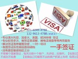 推荐一家上海中介公司办理欧洲申根签包签,包通过的公司?