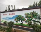 成都邛崃墙体广告-户外墙体设计广告
