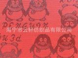 云轩纺织 提花布 QQ图像 箱包用里布衬布