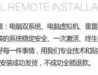 岑溪市长期上门修电脑重装系统刷手机平板电脑救砖