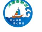 惠州至宁波物流专线实惠的 价格,诚心的服务,就选鸿捷泰物流