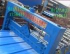 专业制作各种型号彩钢压瓦设备