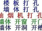 武昌洪山南湖白沙洲江夏专业打孔空调打孔墙面水钻开孔楼板打孔