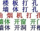 武汉白沙洲专业师傅上门打孔 速度快 服务好 价格低