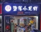 麻辣小龙虾加盟山东最好吃麻辣小龙虾加盟店