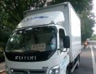 奥铃五十零箱式货车