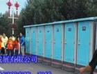 烟台移动厕所租赁 移动公厕出租 临时卫生间租赁