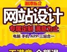 湘潭做网站公司 网站建设公司