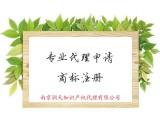 南京商标申请