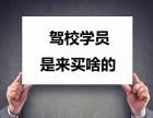 上海学车 江苏考试 45天拿证 不出全额退款!!