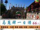 汤峪温泉 马嵬驿