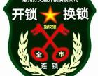 惠州开锁换锁全市连锁公司