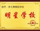 潍坊国际爵士舞学校火热报名中