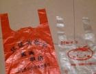 厂家专业定做塑料袋,包装袋,及各种高低压印花塑料袋。