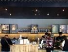烟台星巴克咖啡加盟条件咨询