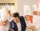 大连厨师培训班 短期速成班 新东方烹饪学校