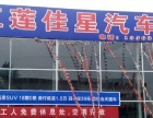 五莲佳星汽车城东南三菱直营店