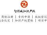 高企认定 专利申请 商标注册 版权登记 知识产权贯标