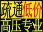 福田区罗湖区南山区高压车疏通清洗排污管下水道污水管道