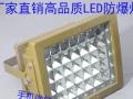 150w喷漆房led防爆照明灯