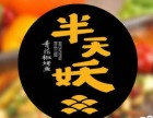 半天妖烤鱼官网/半天妖烤鱼加盟费多少钱