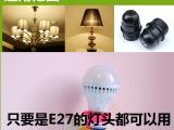 红外线遥控LED灯泡5WE27螺纹灯头便