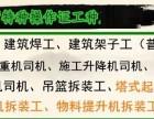 上海建筑起重塔吊信号工证考证培训