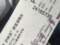 薛之谦常州演唱会门票特价