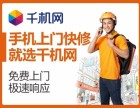 oppo,小米华为苹果专业换屏换电池手机维修服务