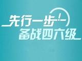 深圳四级英语培训,六级英语培训,听说读写译培训,外教口语培训