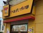 功夫鸡排 加盟官网 台湾大鸡排 鸡排加盟总部