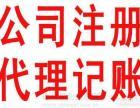 宁波余姚会计服务,代理记账,纳税申报,一系列财务服务