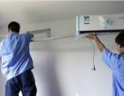 杭州祥符街道空调维修上门清洗空调