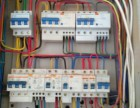电工电路维修电灯维修插座维修水管水龙头维修马桶维修马桶疏通