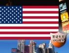 代发美国公司商务邀请函,提升美国签证申请通过率