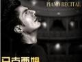马克西姆古典音乐会中国巡演成都站