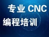 河南UGCNC培训河南UGCNC编程培训班