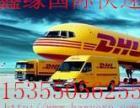新塘DHL国际快递电话新塘UPS国际快递电话