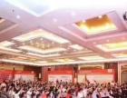 徐州企业家老板交流学习峰会