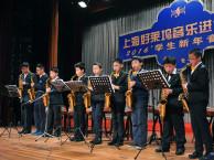 上海萨克斯培训班--A级好莱坞艺校开班啦