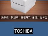 济南专卖东芝B-EV4T-GS14-QM-R条码打印机