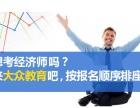 吉林省及长春市导游证考试培训班首选大众教育