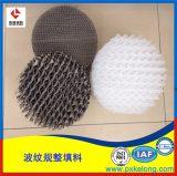 聚丙烯 聚偏氟乙烯 聚氯乙烯孔板波纹板规整填料萍乡科隆生产