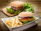 广州嘉乐汉堡加盟费多少钱?加盟需要满足哪些条件?