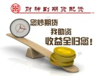 惠州想做期货居间人?一定要找正规期货平台-瀚博扬财神到网