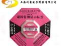 上海防震标签 防倾斜标签 厂家直销 量大从优