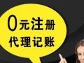 0元注册 自贸区快办 代理记账 知识产权 高企办理