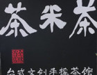 台湾茶米茶可以加盟吗 茶米茶加盟总部在哪